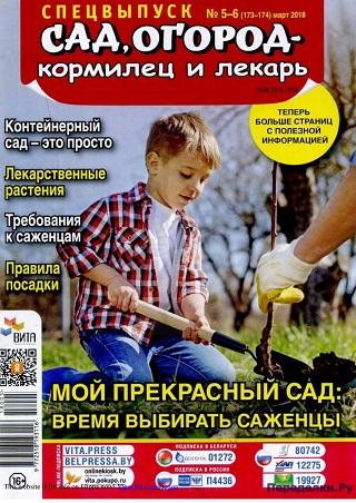 Сад, огород - кормилец и лекарь. №5-6 март 2018