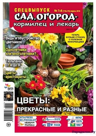 Сад, огород - кормилец и лекарь. №7-8 апрель 2018