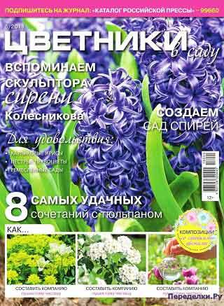 Цветники в саду №5 май 2018