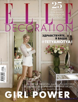 ELLE DECORATION №3 2018