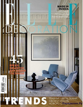 ELLE DECORATION №4 2018