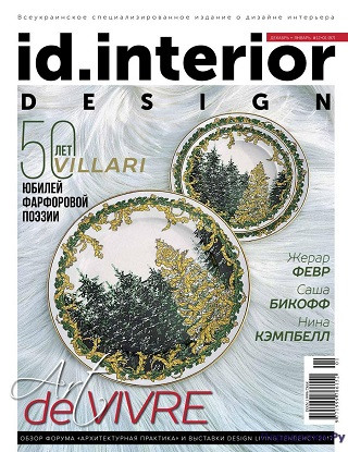 ID Interrior №1 2018