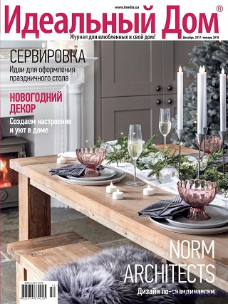 Идеальный дом №1 2018