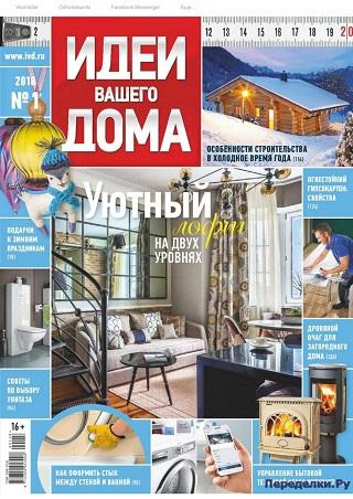 Идеи для вашего дома №1 2018