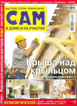sam №1 yanvar 2015