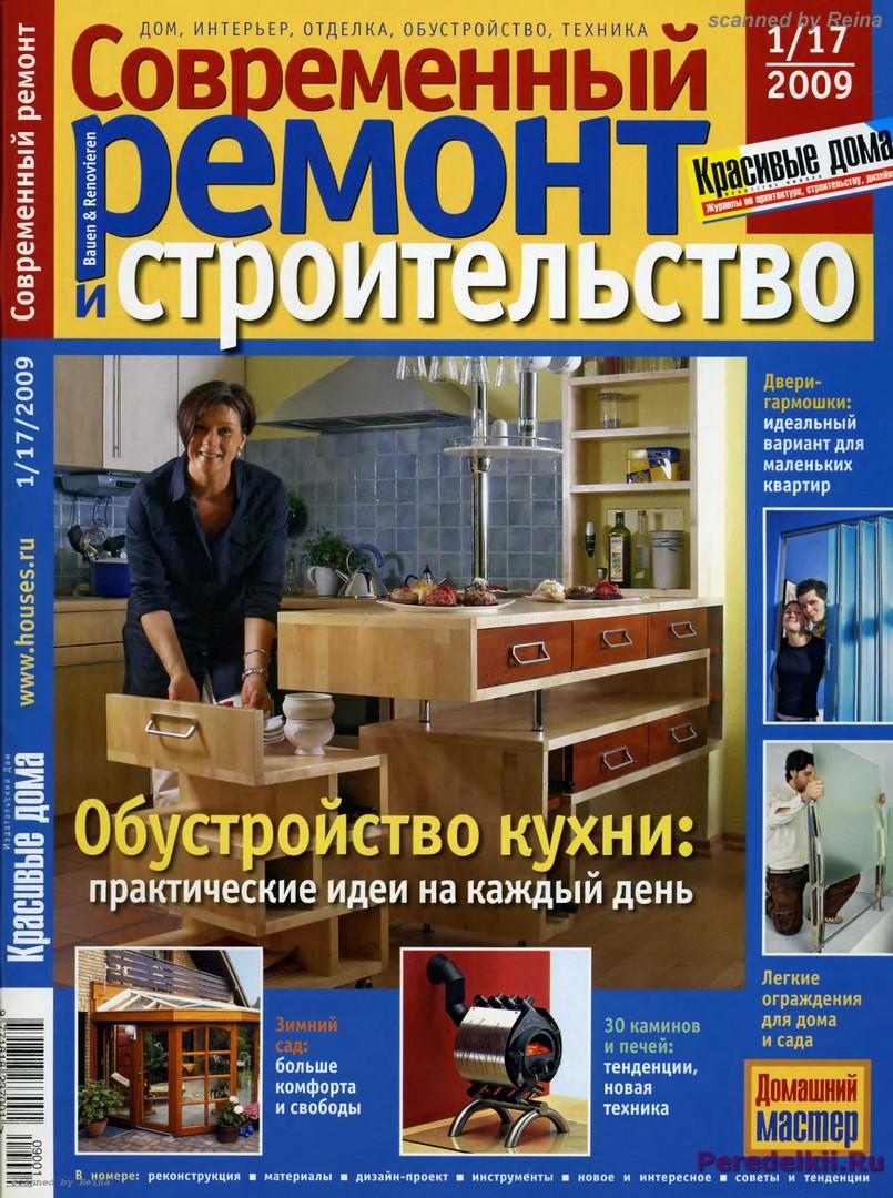 Sovremennyiy remont i stroitelstvo 2009 01 001