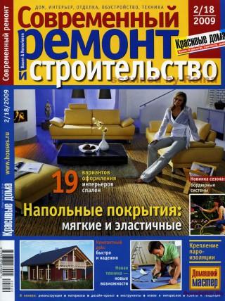Современный ремонт и строительство_2009_02_001