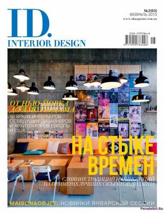 ID Interior Design №2 февраль 2015