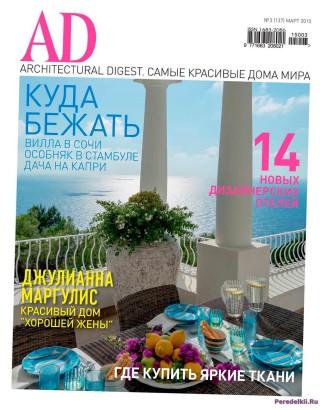 Фото AD Architecturаl Дайджест №3 март 2015