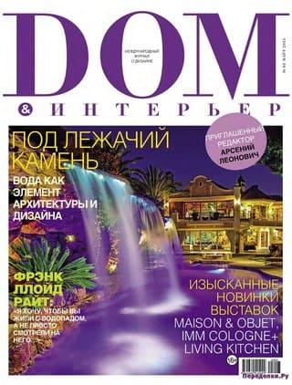 dom interer №3 2015