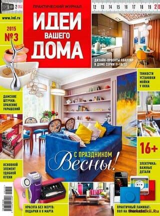 idei vashego doma №3 mart 2015