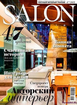 salon interior №1 2015
