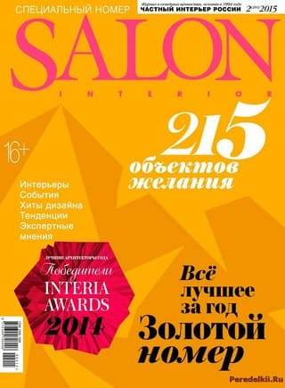 salon interior №2 fevral 2015