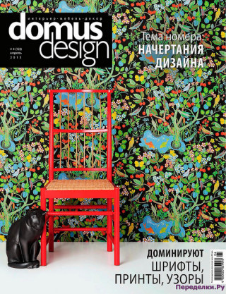 Domus Design 4 2015