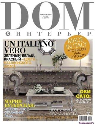 dom interer №4 2015