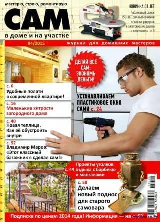 sam №4 aprel 2015