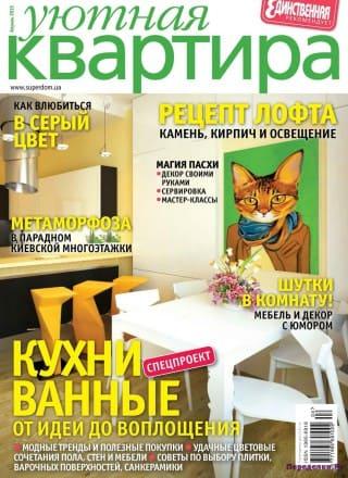 uyutnaya kvartira №4 2015