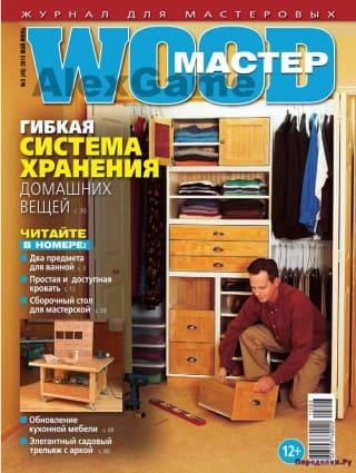 wood master №3 2015