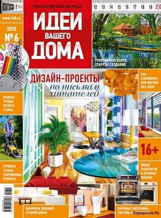 idei vashego doma №6 2015