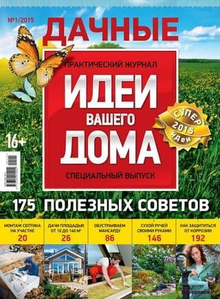 idei vashego doma speczvypusk №1 2015