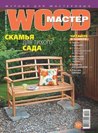 wood master №4 2015