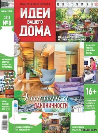 idei vashego doma №8 2015