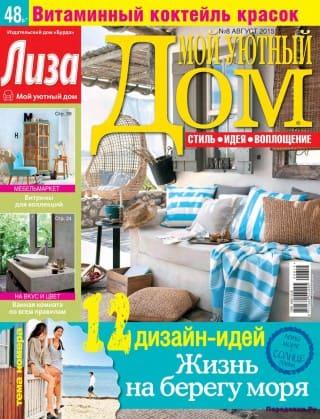 moj uyutnyj dom №8 2015