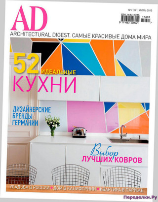 AD Architectural Digest 7 2015