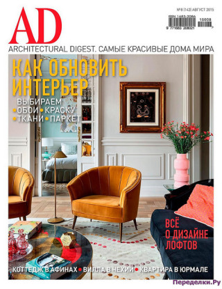 AD Architectural Digest 8 2015
