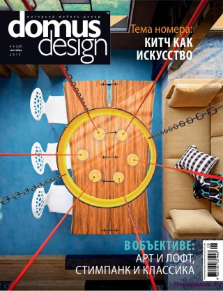 Domus Design 9 2015