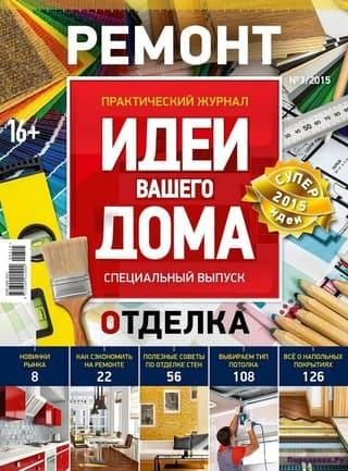 idei vashego doma speczvypusk №3 2015