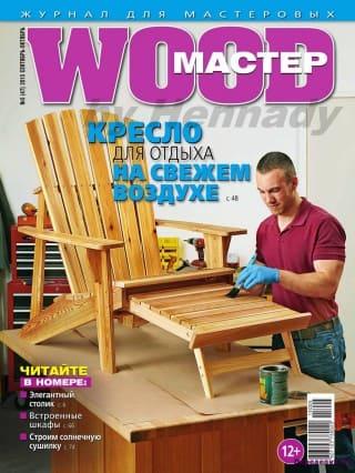 wood master №5 2015