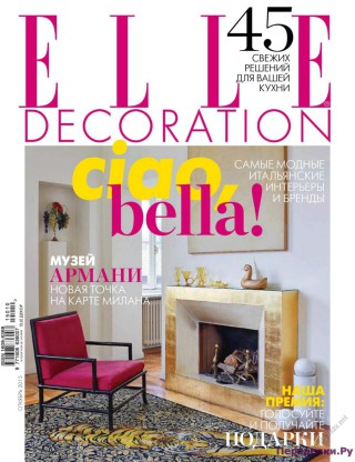 Журнал Elle Decoration 10 2015