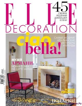 Журнал Elle Decoration 10 2015