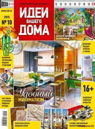 idei vashego doma №10 2015 1
