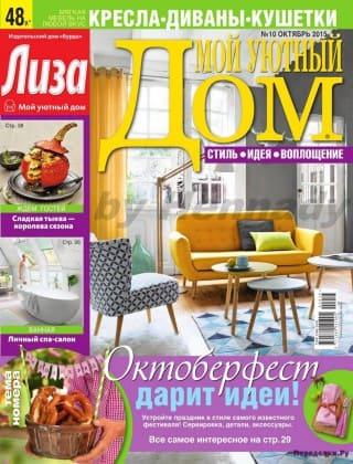 moj uyutnyj dom №10 2015