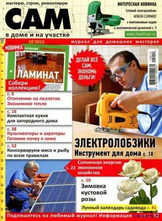 sam №10 oktyabr 2015