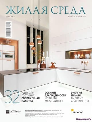 zhilaya sreda №9 2015