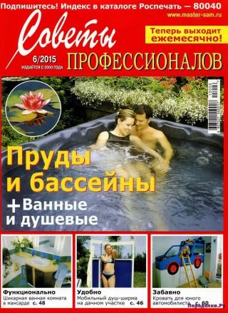 Советы профессионалов №6 июнь 2015