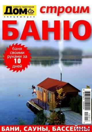 Дом спецвыпуск №1 2015