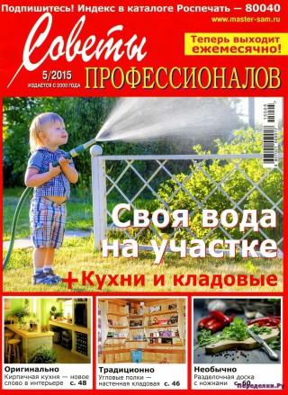 Советы профессионалов №5 май 2015