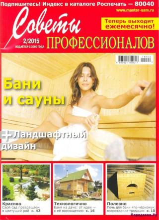 Советы профессионалов №2 февраль 2015