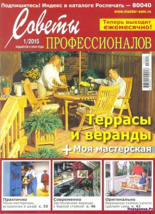 Советы профессионалов №1 январь 2015