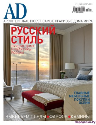 AD Architectural Digest 11 2015