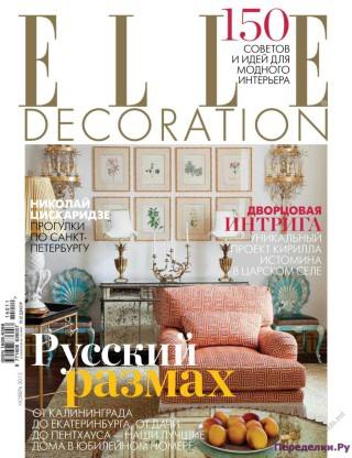 Журнал Elle Decoration 11 2015