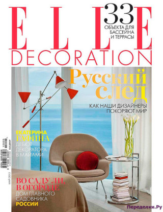 Журнал Elle Decoration 5 2015
