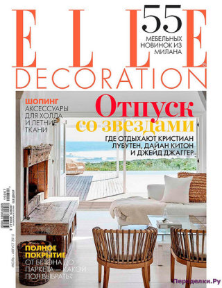 Журнал Elle Decoration 7-8 2015