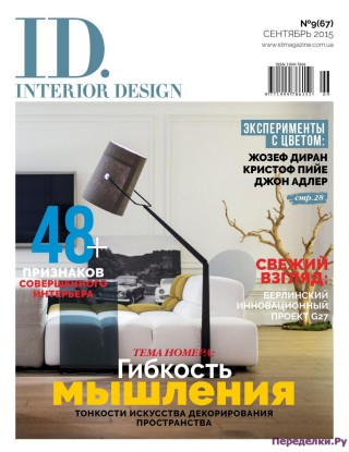 ID Interior Design 9 2015