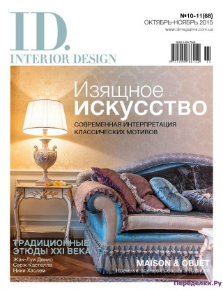 ID Interior Design 10-11 2015