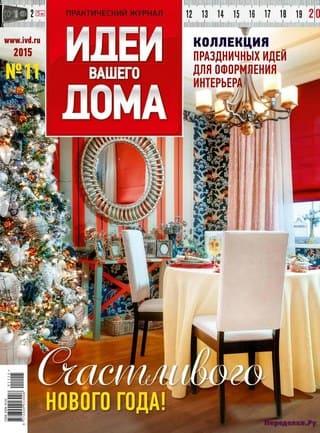 idei vashego doma №11 2015